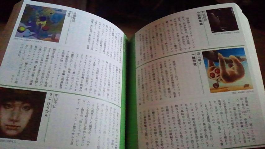 日本ロック&ポップスアルバム名鑑